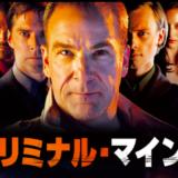 「クリミナル・マインド FBI行動分析課」玄関閉めたか、確認してから観るドラマ
