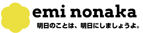エミノナカ